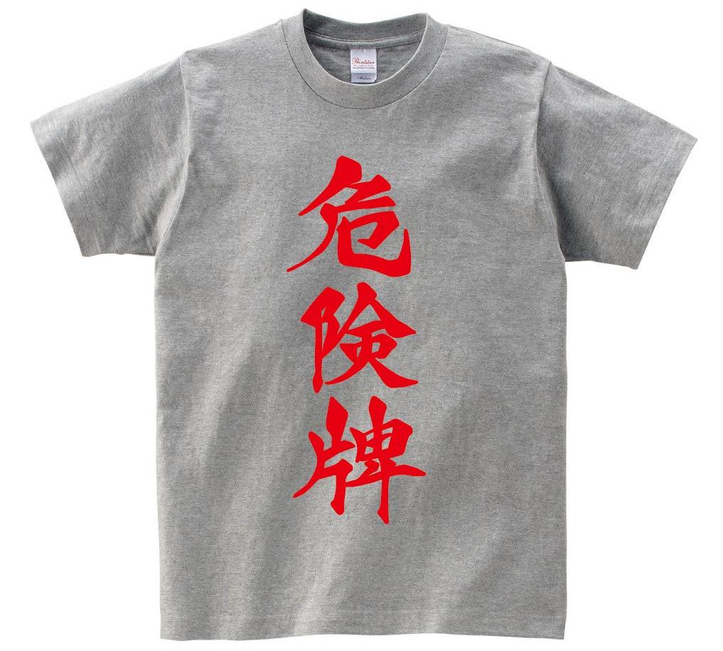 危険牌 麻雀 半袖Tシャツ
