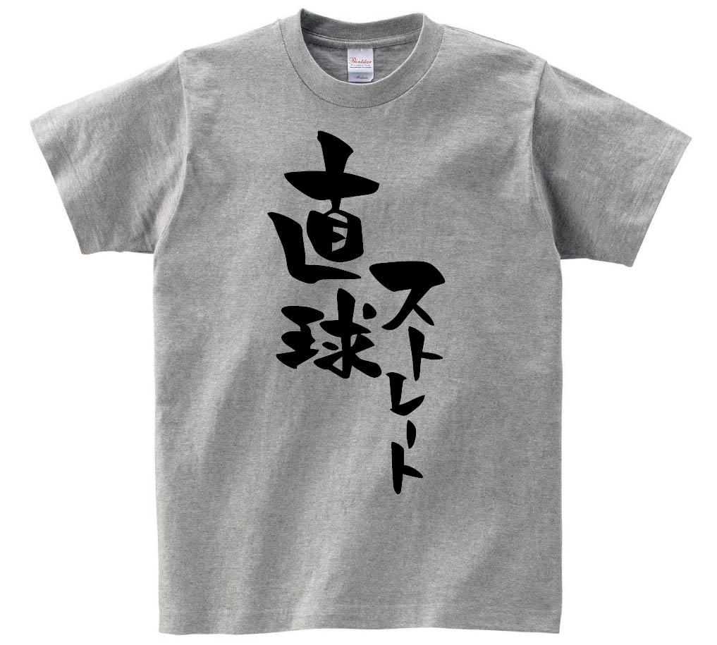 直線ストレート 半袖Tシャツ