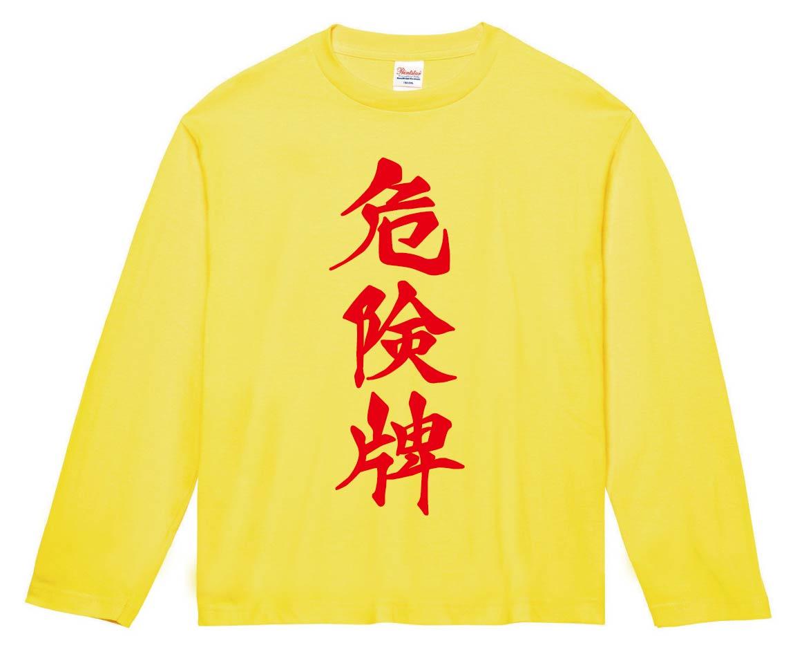 危険牌 麻雀 長袖Tシャツ