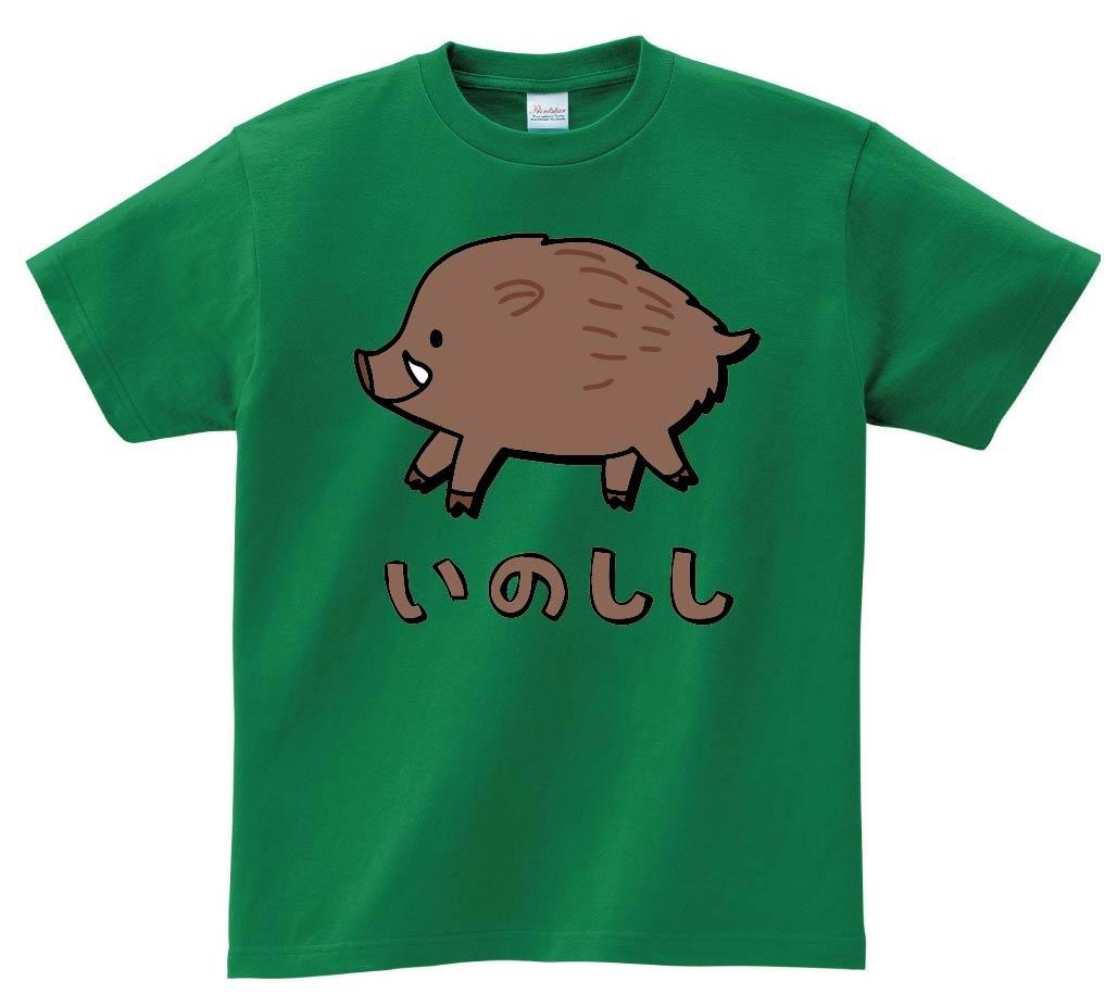 いのしし イノシシ 猪 動物 イラスト カラー 半袖Tシャツ