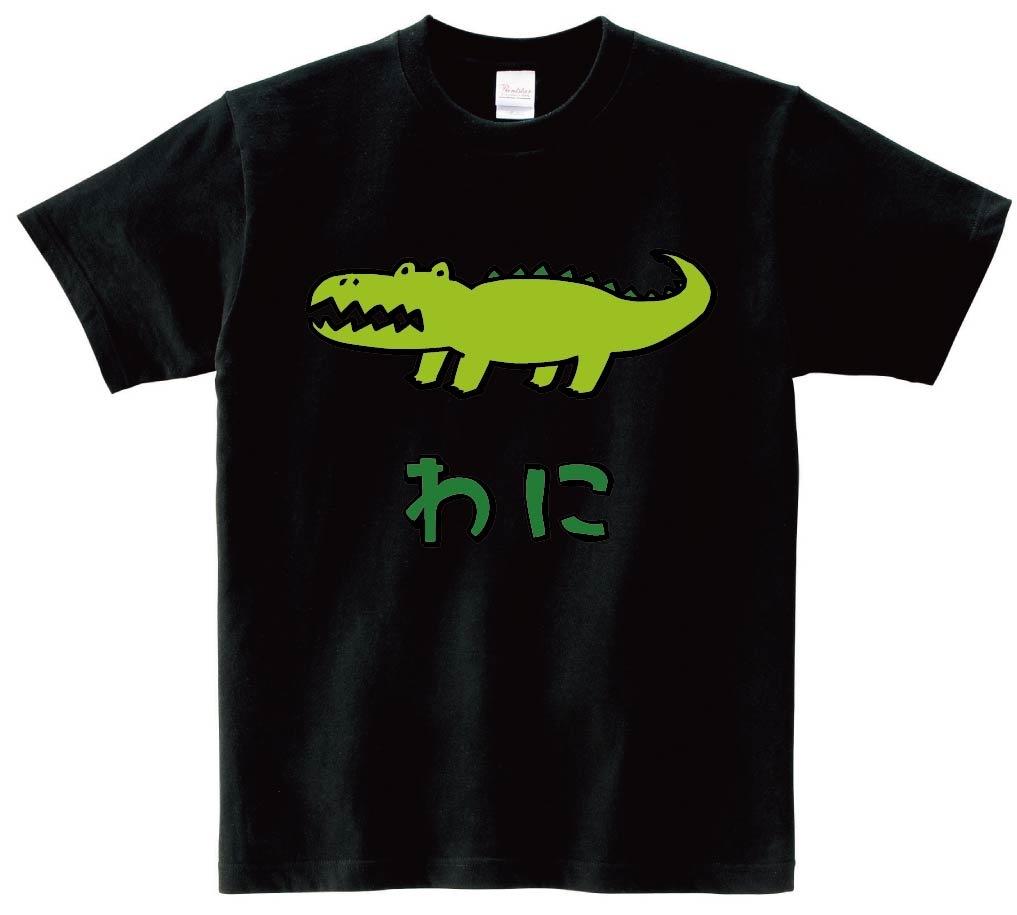 わに ワニ 鰐 動物 イラスト カラー 半袖Tシャツ