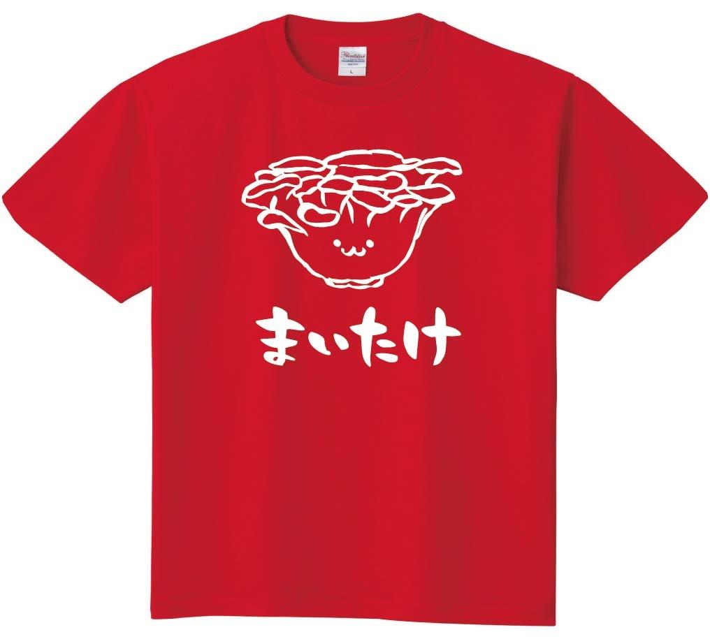 まいたけ マイタケ 舞茸 野菜 果物 筆絵 イラスト 半袖Tシャツ