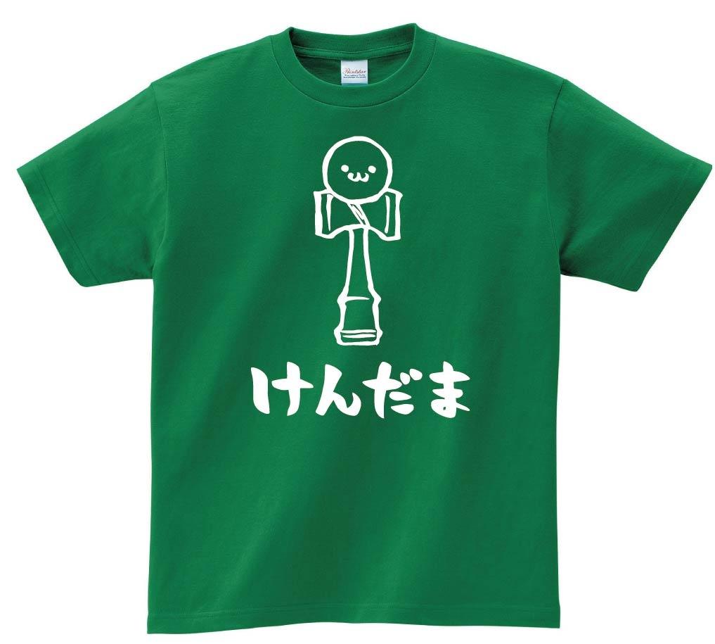 けんだま けん玉 玩具 おもちゃ 筆絵 イラスト 半袖Tシャツ