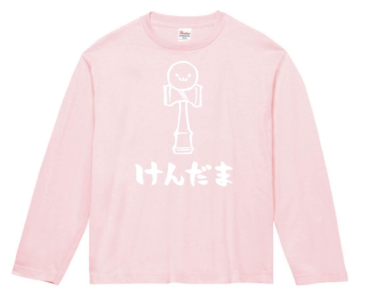 けんだま けん玉 玩具 おもちゃ 筆絵 イラスト 長袖Tシャツ