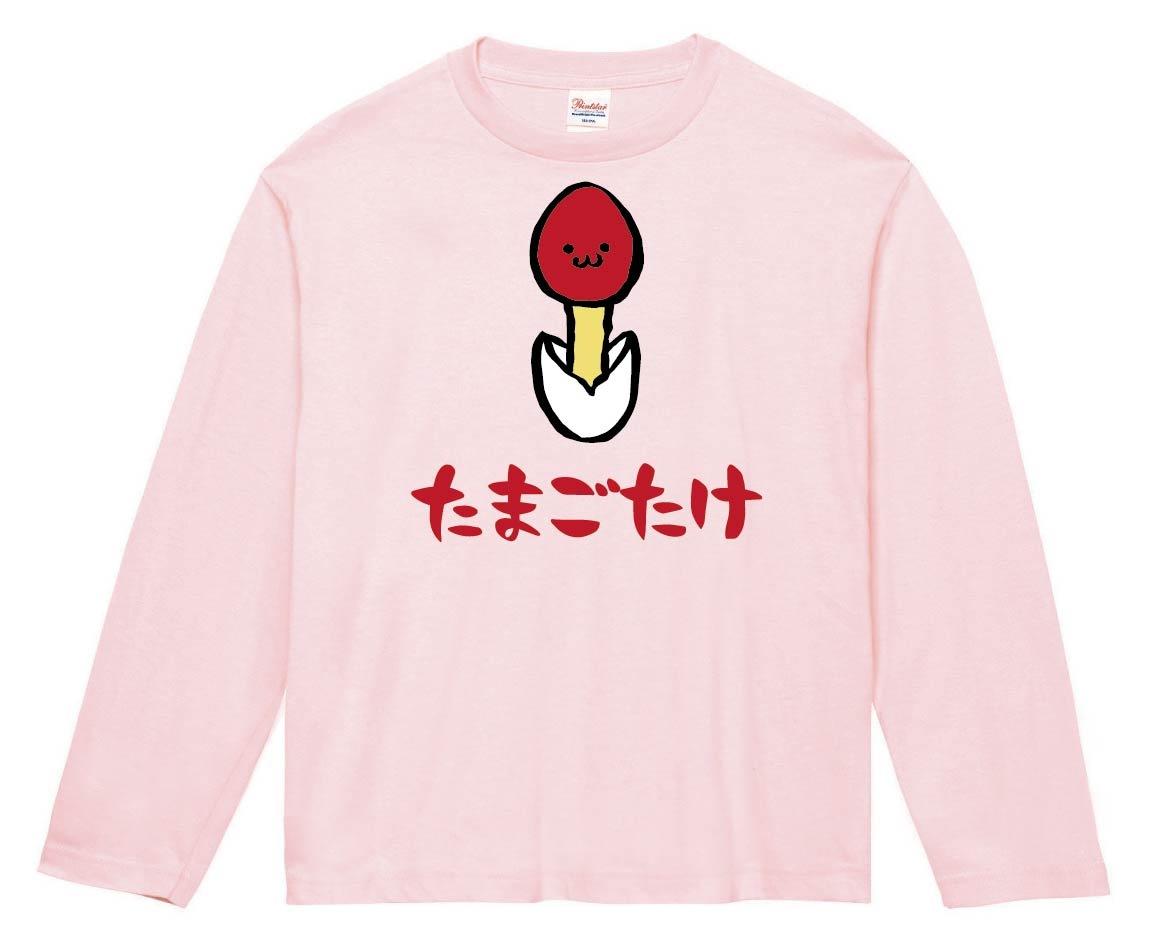 たまごたけ タマゴタケ 卵茸 きのこ 茸 筆絵 イラスト カラー 長袖Tシャツ