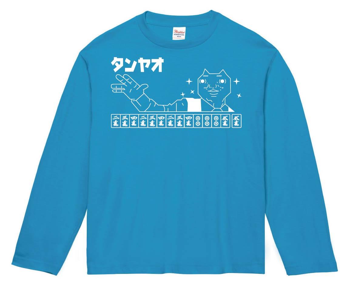 ダディクール 麻雀 タンヤオ 長袖Tシャツ