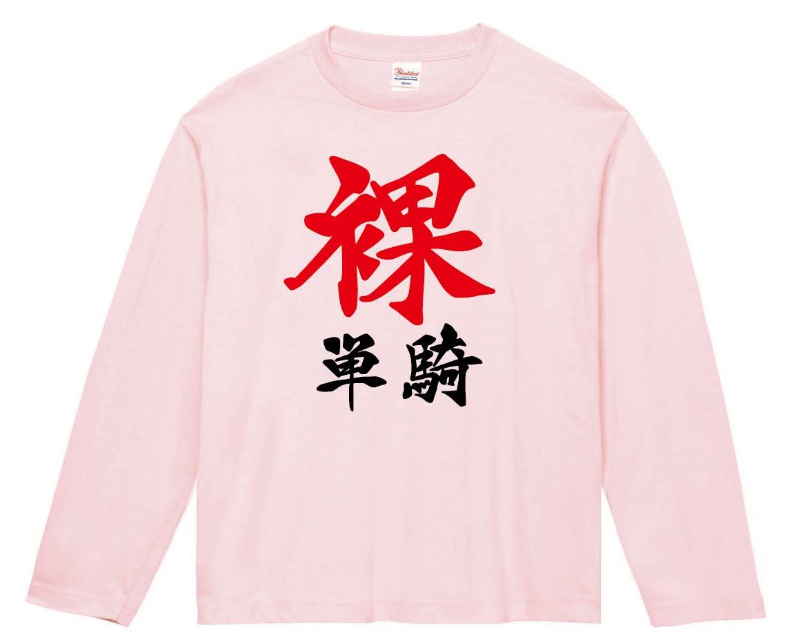 裸単騎 麻雀 長袖Tシャツ