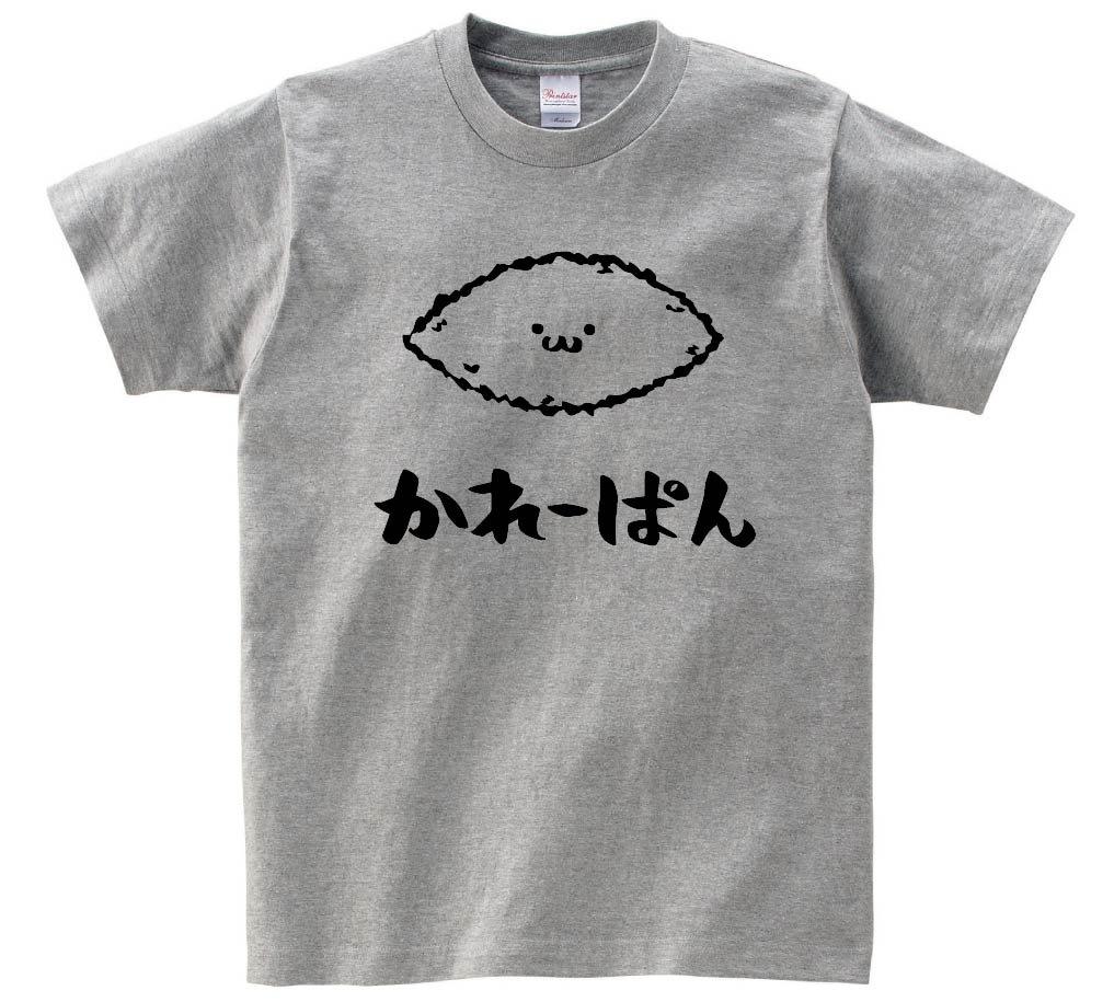かれーぱん カレーパン 惣菜パン 食べ物 筆絵 イラスト 半袖Tシャツ
