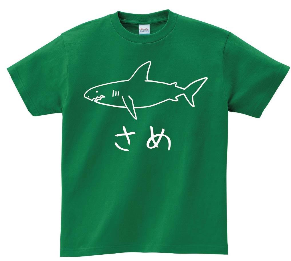 さめ 鮫 魚 イラスト 半袖Tシャツ