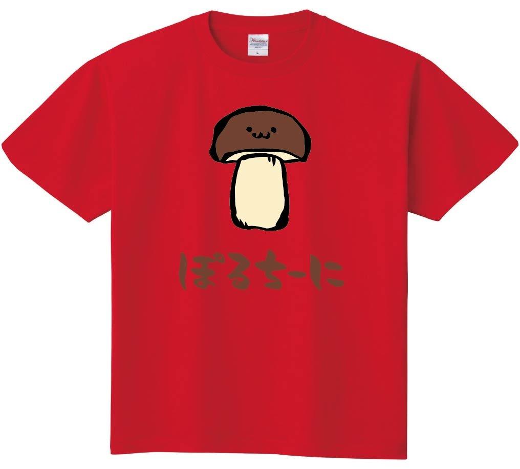 ぽるちーに ポルチーニ きのこ 茸 筆絵 イラスト カラー 半袖Tシャツ