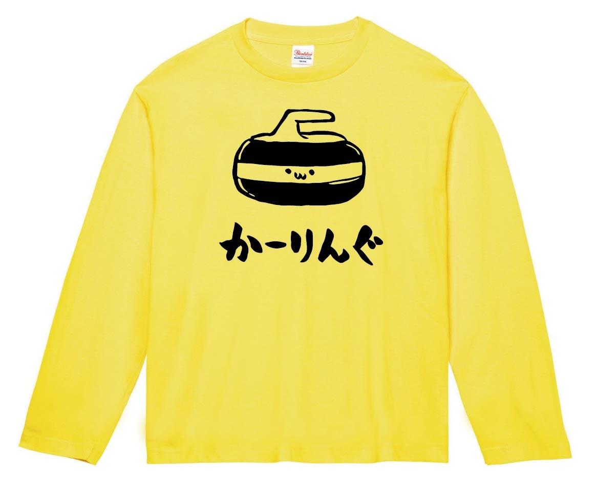 かーりんぐ カーリング ストーン 球技 スポーツ 筆絵 イラスト 長袖Tシャツ