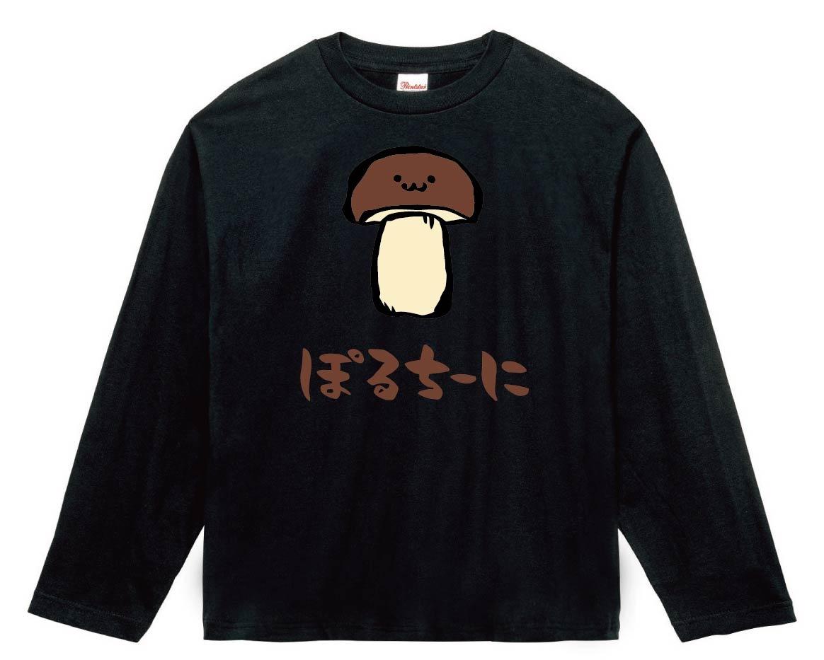 ぽるちーに ポルチーニ きのこ 茸 筆絵 イラスト カラー 長袖Tシャツ