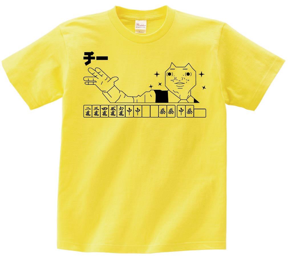 ダディクール 麻雀 チー 半袖Tシャツ