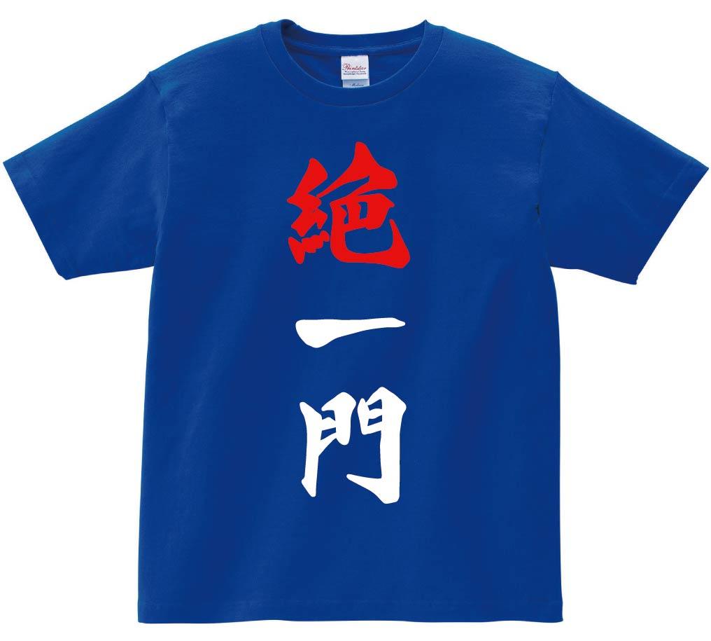 絶一門 麻雀 半袖Tシャツ