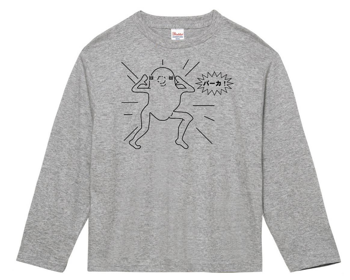 ジュウシマツ住職 バーカ! 長袖Tシャツ