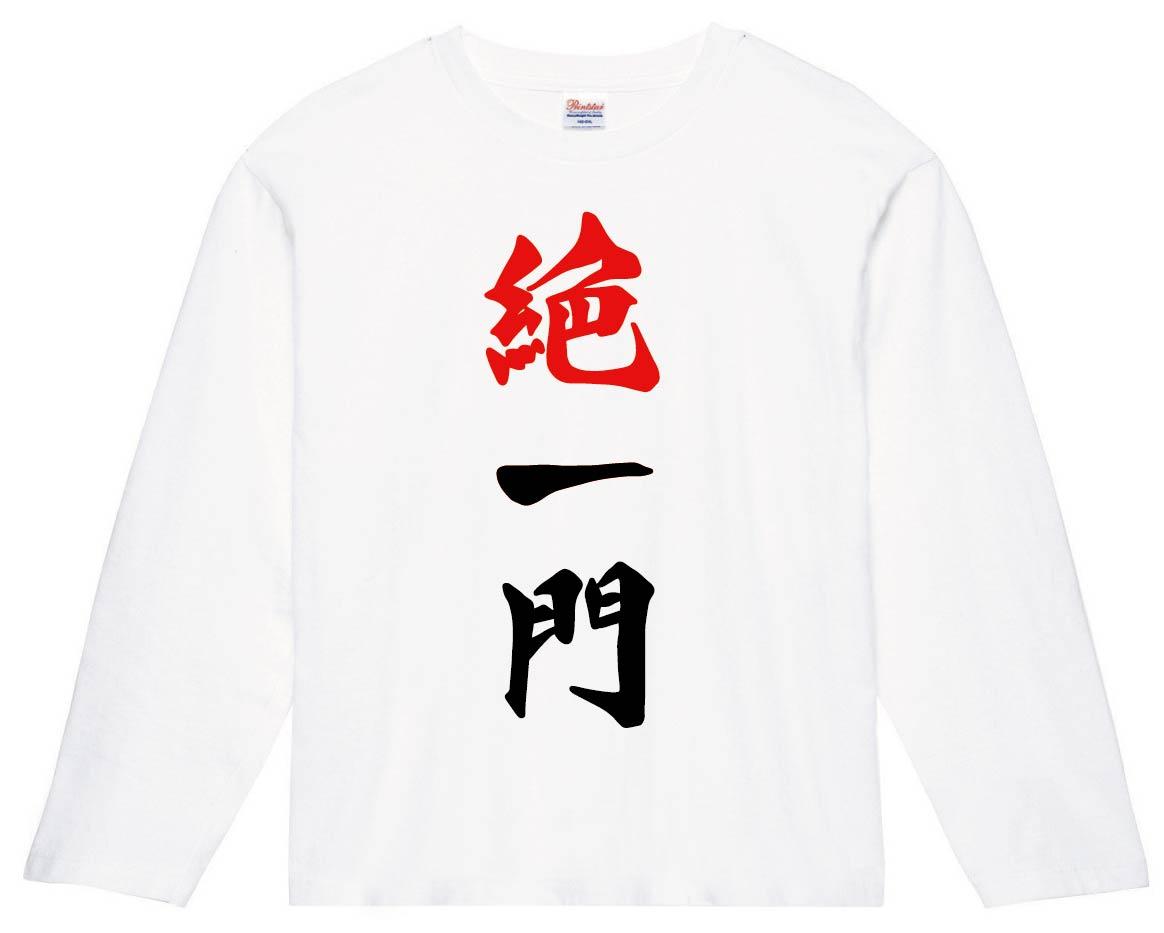 絶一門 麻雀 長袖Tシャツ