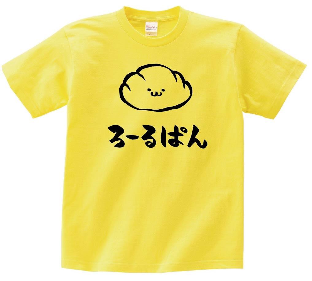 ろーるぱん ロールパン 菓子パン 食べ物 筆絵 イラスト 半袖Tシャツ