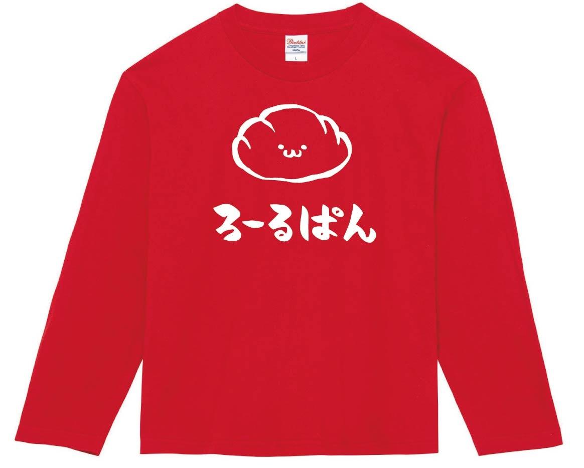 ろーるぱん ロールパン 菓子パン 食べ物 筆絵 イラスト 長袖Tシャツ