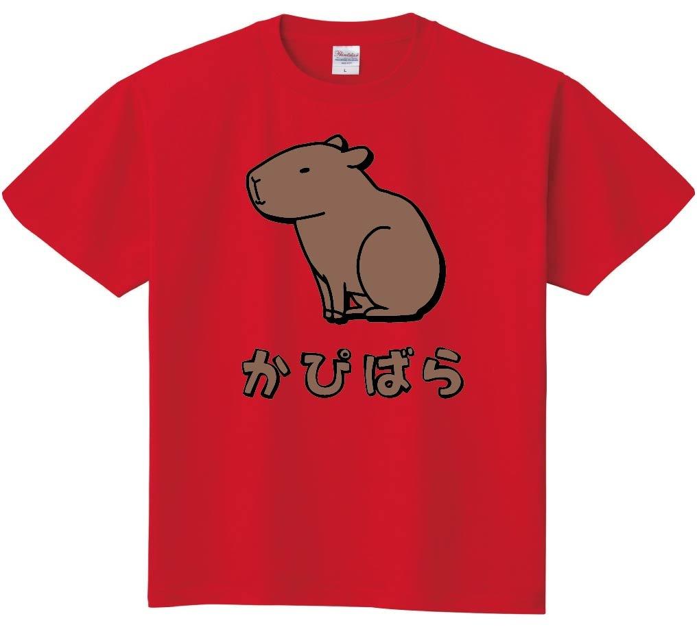 かぴばら カピバラ 動物 イラスト カラー 半袖Tシャツ