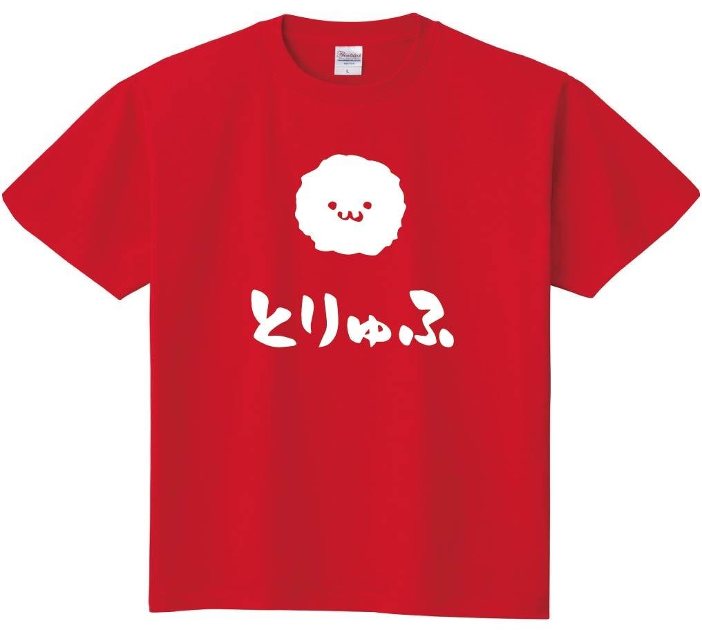 とりゅふ トリュフ きのこ 茸 筆絵 イラスト 半袖Tシャツ