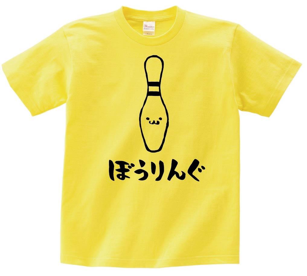 ぼうりんぐ ボウリング ピン 球技 スポーツ 筆絵 イラスト 半袖Tシャツ