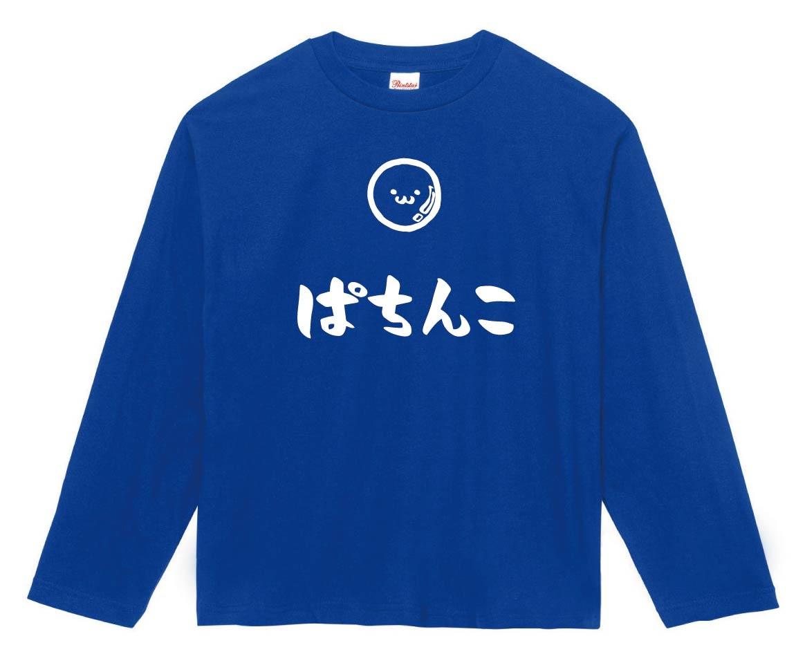 ぱちんこ パチンコ 玉 玩具 おもちゃ 筆絵 イラスト 長袖Tシャツ