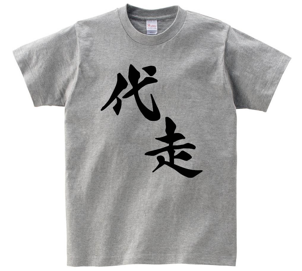 代走 麻雀 半袖Tシャツ