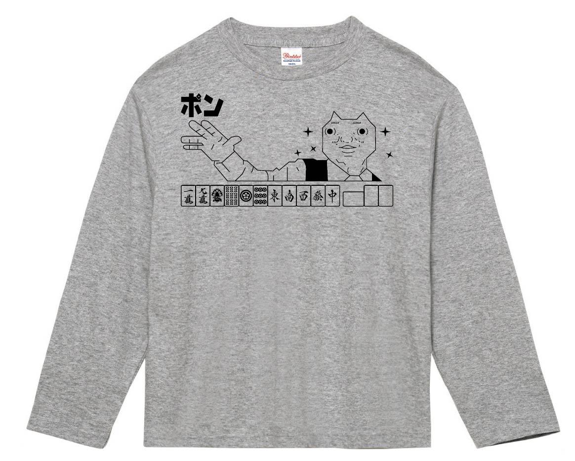 ダディクール 麻雀 ポン 長袖Tシャツ