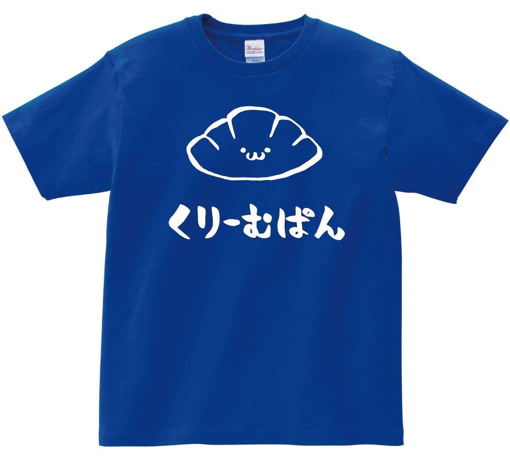 くりーむぱん クリームパン 菓子パン 食べ物 筆絵 イラスト 半袖Tシャツ