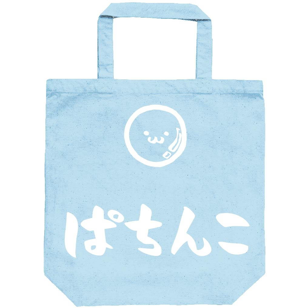 ぱちんこ パチンコ 玉 玩具 おもちゃ 筆絵 イラスト トートバッグ