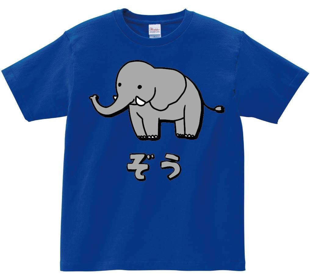 ぞう ゾウ 象 動物 イラスト カラー 半袖Tシャツ