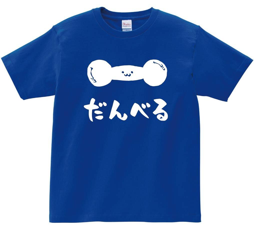 だんべる ダンベル トレーニング 用品 筆絵 イラスト  半袖Tシャツ