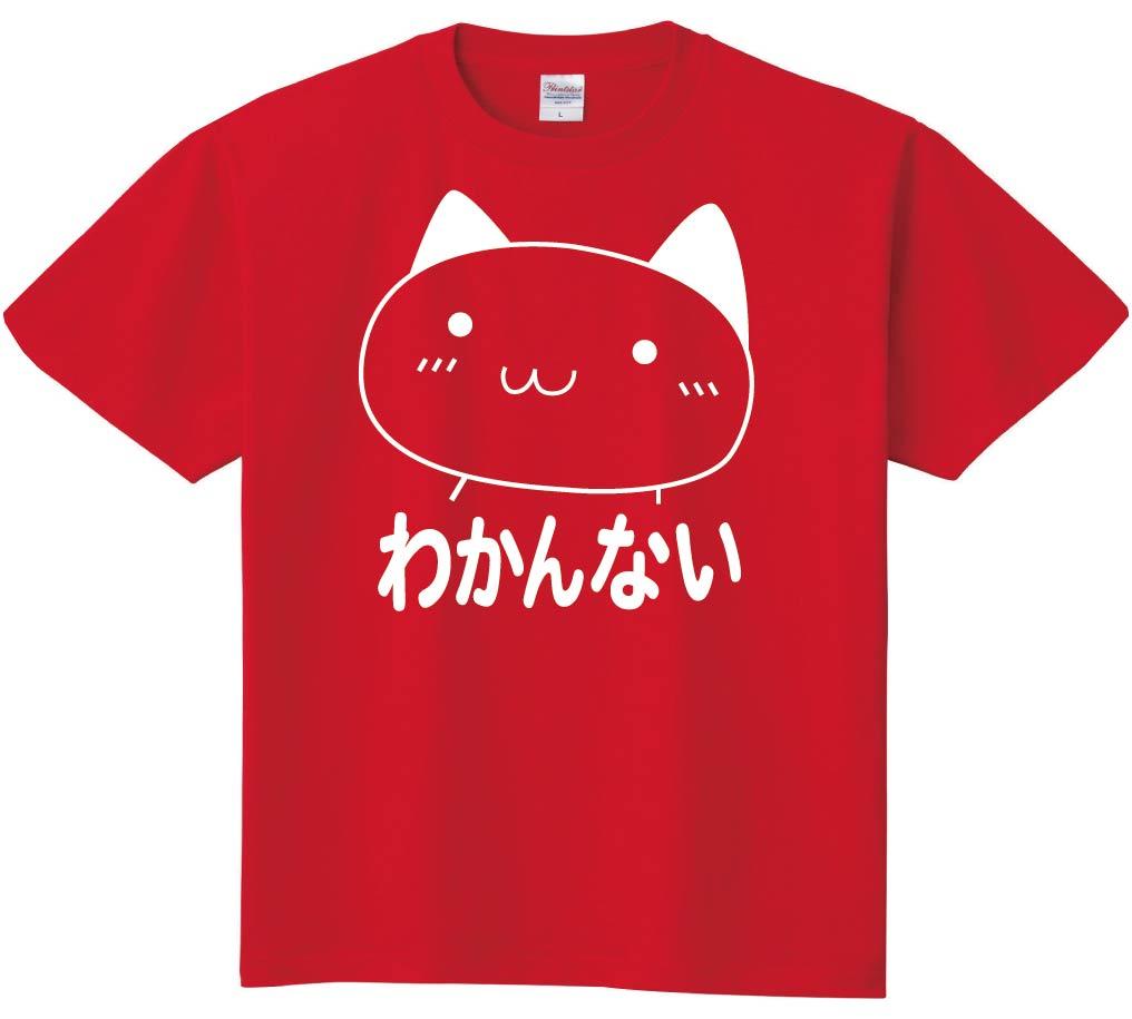 わかんない 半袖Tシャツ