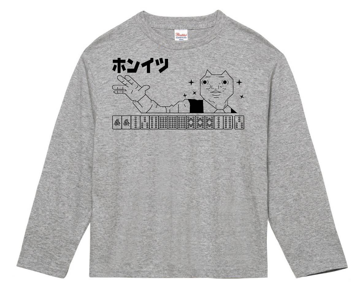 ダディクール 麻雀 ホンイツ 長袖Tシャツ