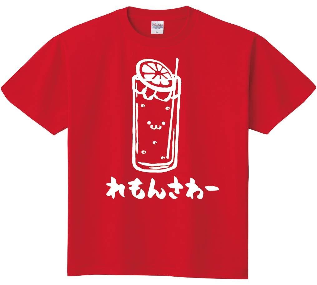 れもんさわー レモンサワー お酒 アルコール 飲み物 筆絵 イラスト 半袖Tシャツ