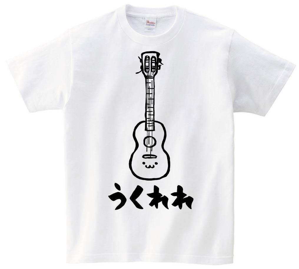 うくれれ ウクレレ 楽器 筆絵 イラスト 半袖Tシャツ