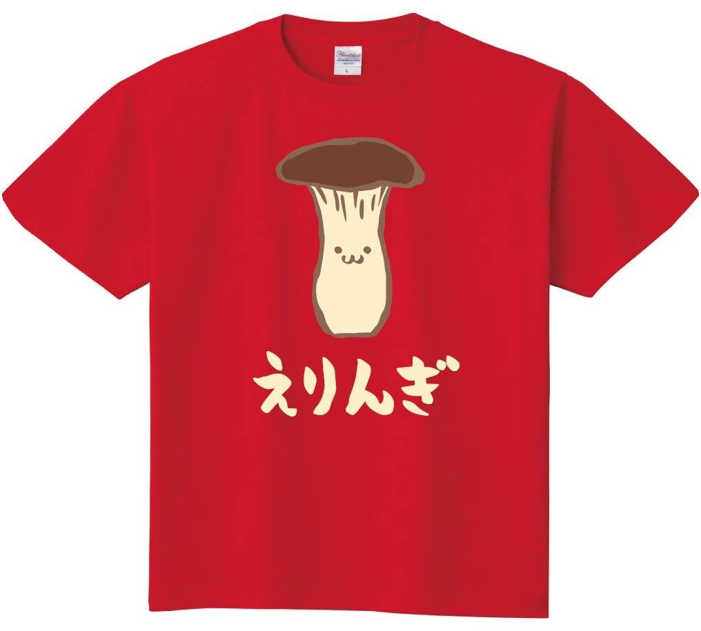 えりんぎ エリンギ 野菜 果物 筆絵 イラスト カラー 半袖Tシャツ