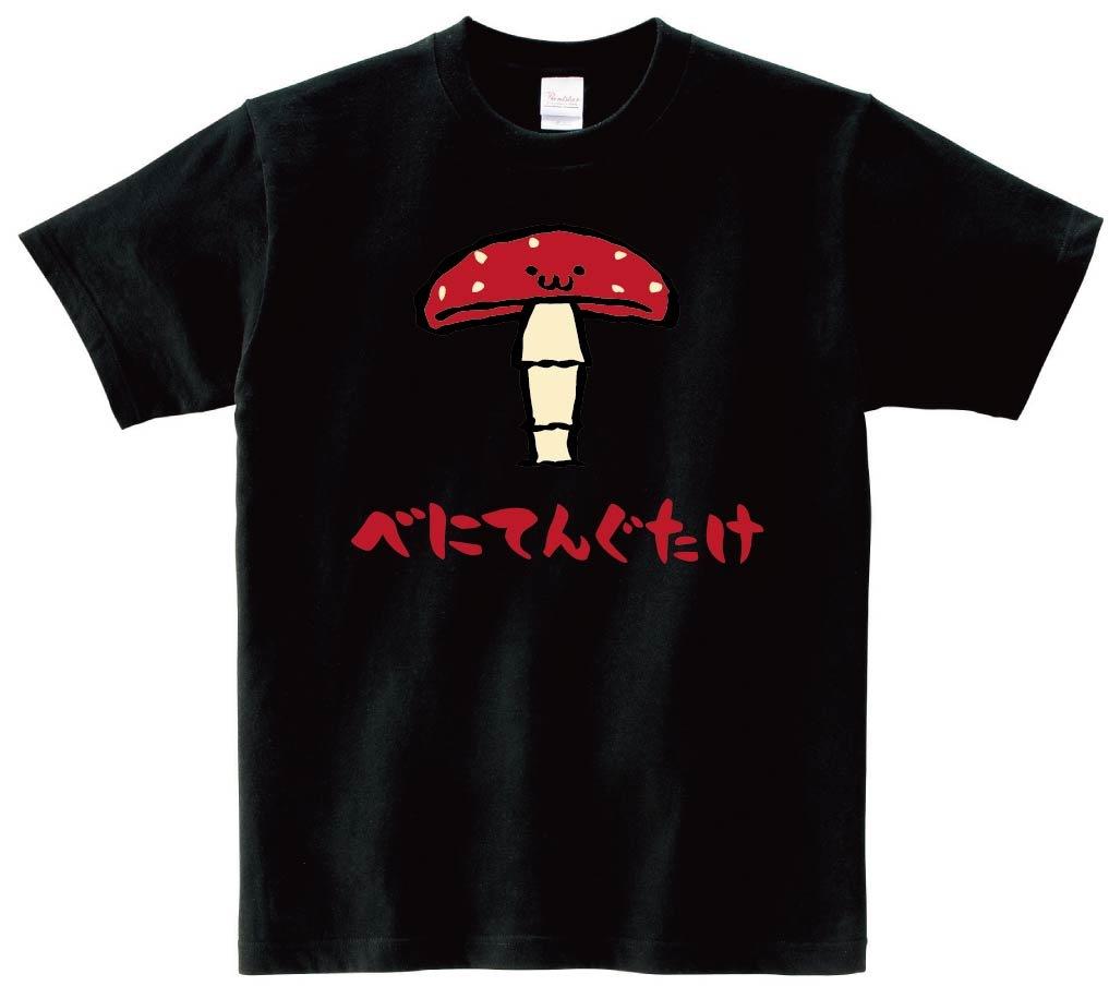 べにてんぐたけ ベニテングタケ 紅天狗茸 きのこ 茸 筆絵 イラスト カラー 半袖Tシャツ
