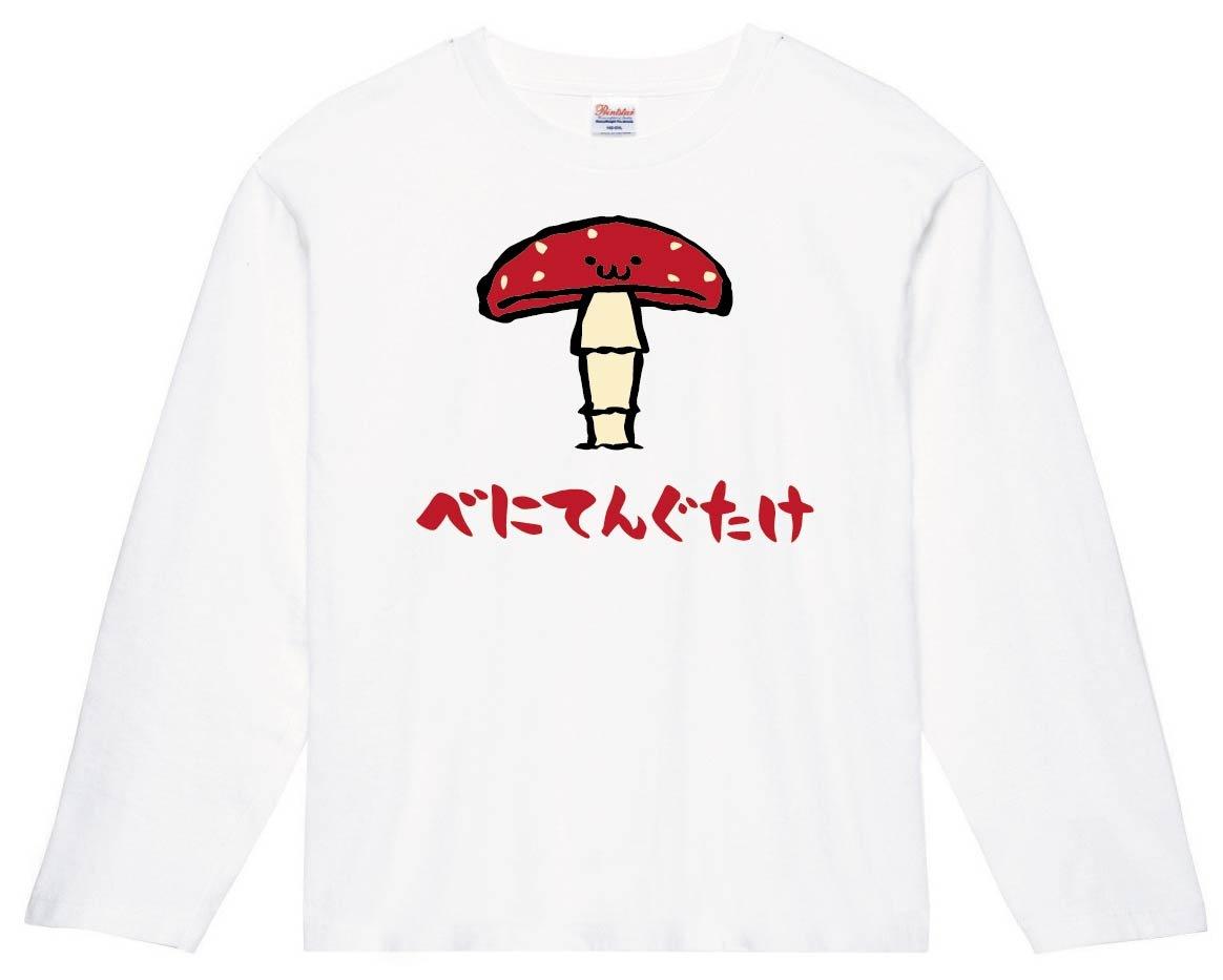 べにてんぐたけ ベニテングタケ 紅天狗茸 きのこ 茸 筆絵 イラスト カラー 長袖Tシャツ