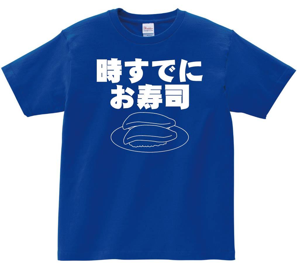 時すでにお寿司 半袖Tシャツ