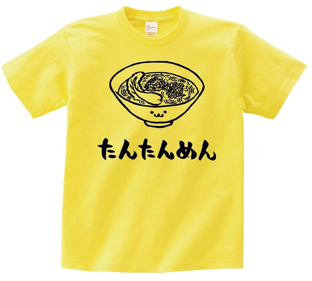 たんたんめん 担担麺 麺類 食べ物 筆絵 イラスト 半袖Tシャツ