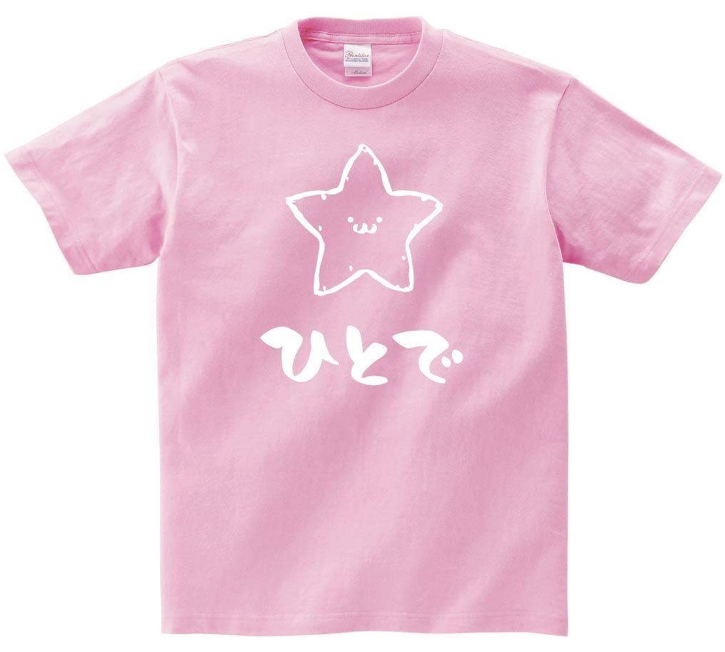 ひとで ヒトデ 海洋 生物 筆絵 イラスト 半袖Tシャツ