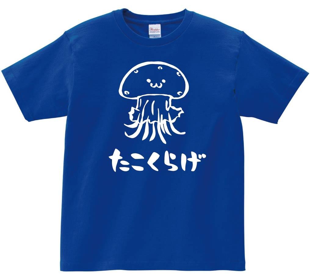 たこくらげ タコクラゲ くらげ 海月 海洋 生物 筆絵 イラスト 半袖Tシャツ