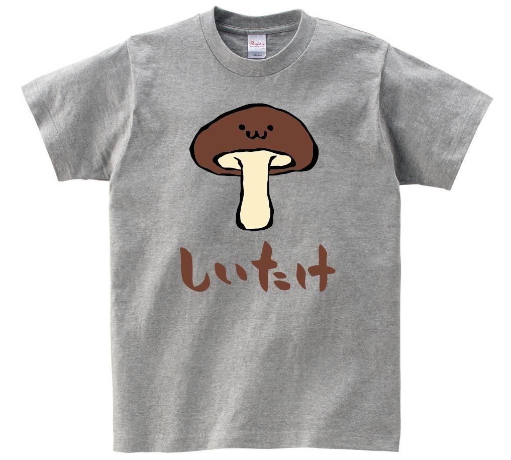 しいたけ シイタケ 椎茸 野菜 果物 筆絵 イラスト カラー 半袖Tシャツ