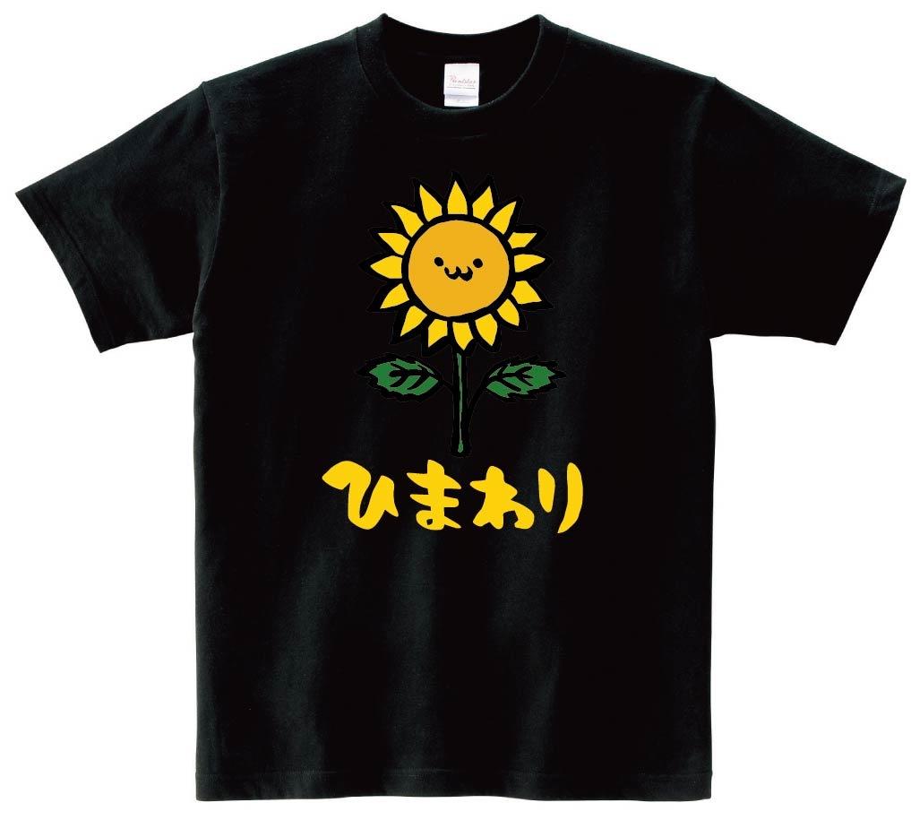 ひまわり ヒマワリ 向日葵 お花 草花 筆絵 イラスト カラー 半袖Tシャツ