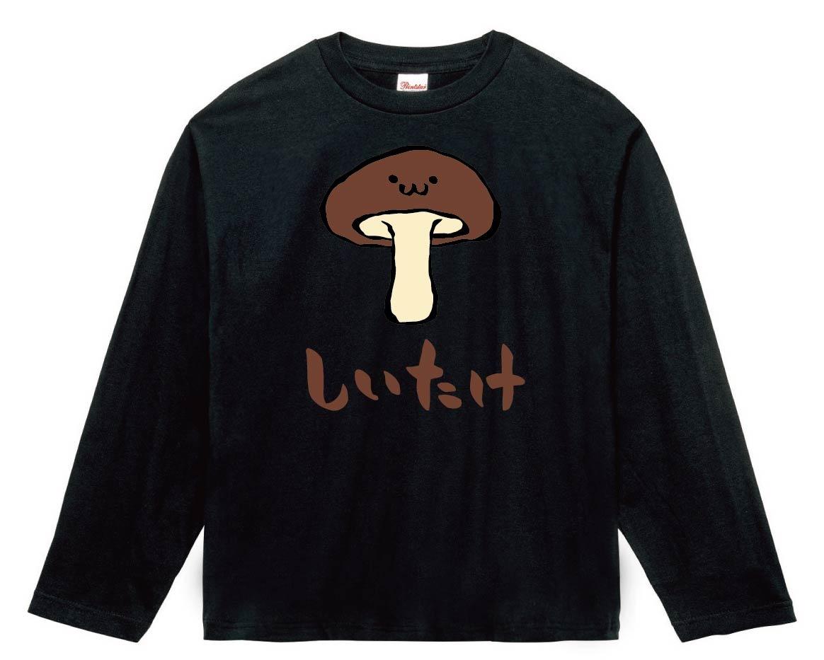 しいたけ シイタケ 椎茸 野菜 果物 筆絵 イラスト カラー 長袖Tシャツ