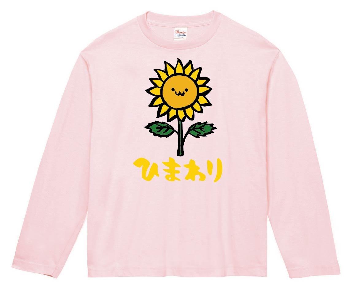 ひまわり ヒマワリ 向日葵 お花 草花 筆絵 イラスト カラー 長袖Tシャツ