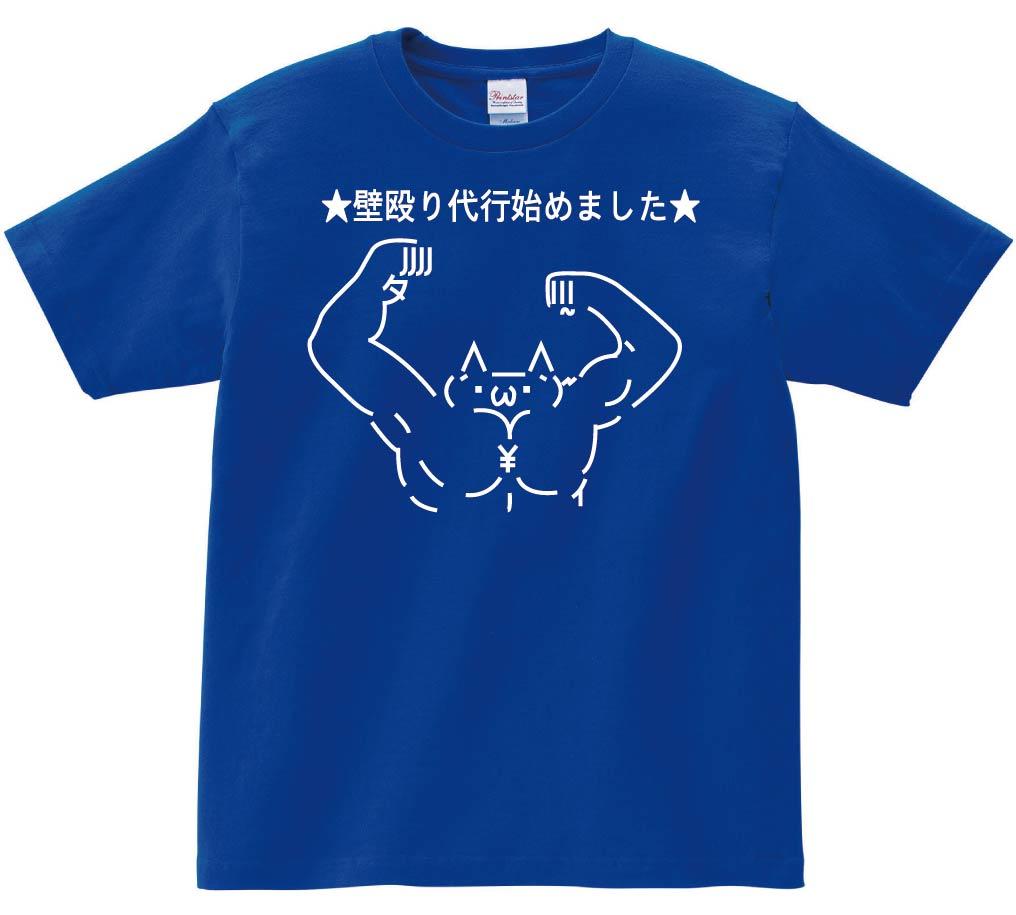 ショボーン 壁殴り代行始めました 半袖Tシャツ