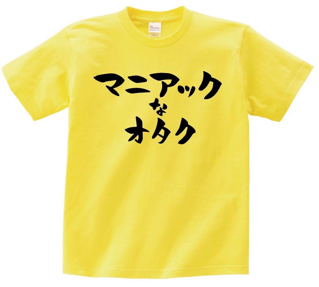 マニアックなオタク 半袖Tシャツ