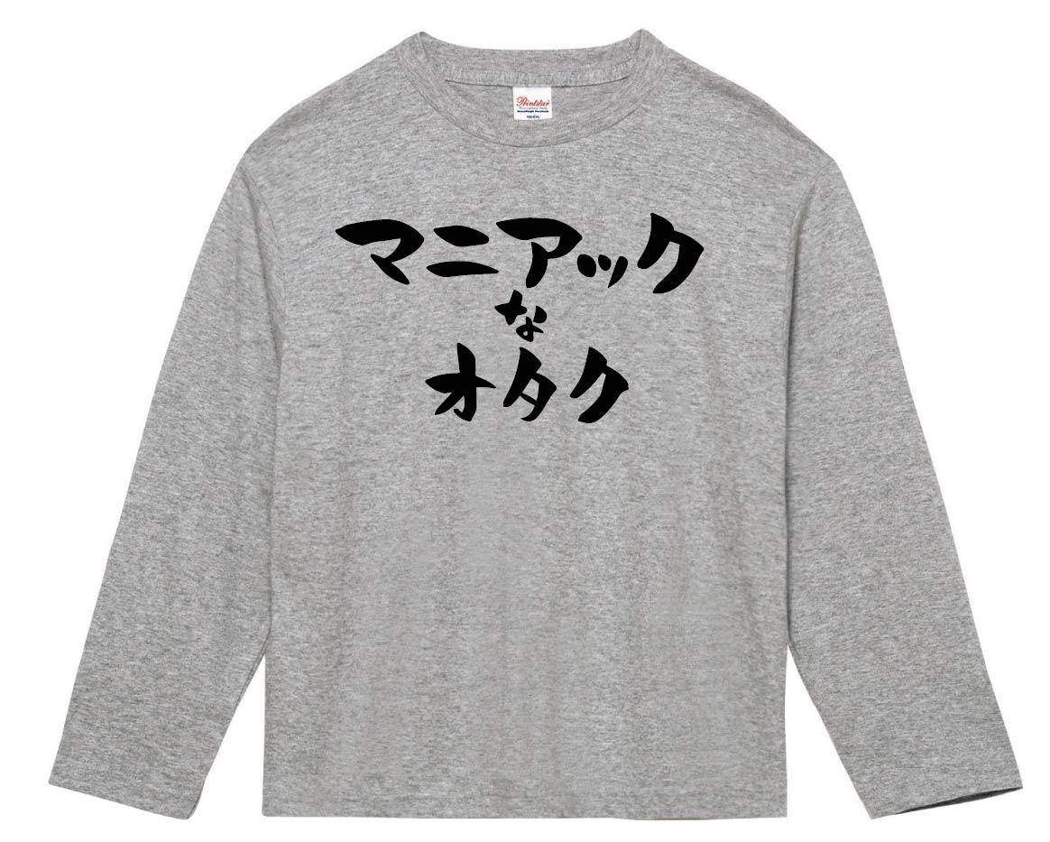 マニアックなオタク 長袖Tシャツ